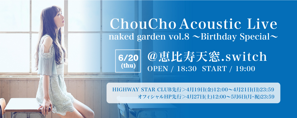 ChouCho Acoustic Live vol.8
