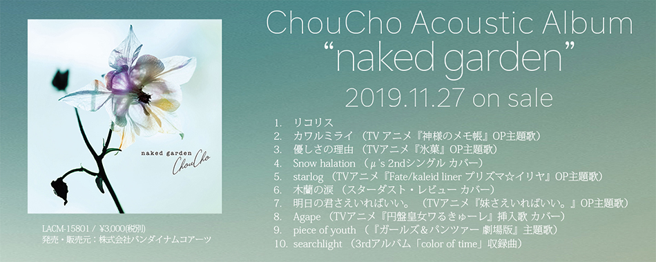 "Acoustic Album ""naked garden"""