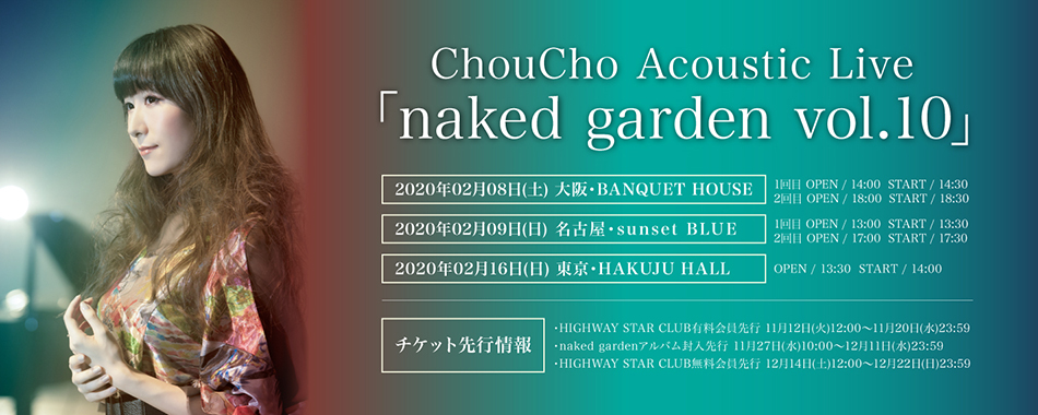 "ChouCho Acoustic Live""naked garden""vol.10開催決定!"
